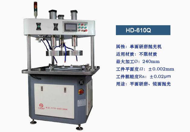 HD-610Q平面研磨机
