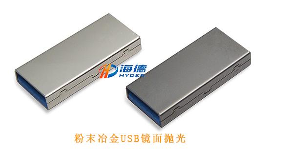 粉末冶金USB双面研磨加工镜面效果
